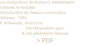 Les traductions de Kostas G. KARYOTAKIS Editions To Rodakio